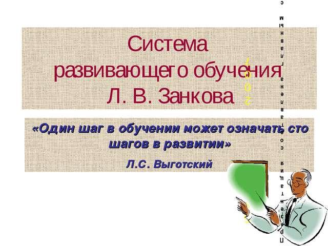 Система развивающего обучения Л. В. Занкова Белгород 2007 «Один шаг в обучени...