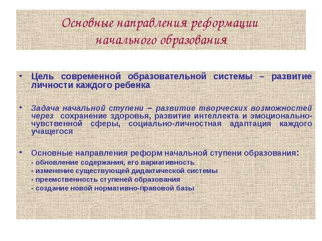 Основные направления реформации начального образования Цель современной образ...