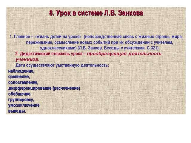 8. Урок в системе Л.В. Занкова 1. Главное – «жизнь детей на уроке» (непосредс...