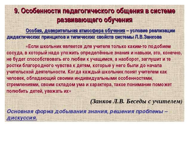 9. Особенности педагогического общения в системе развивающего обучения Особа...