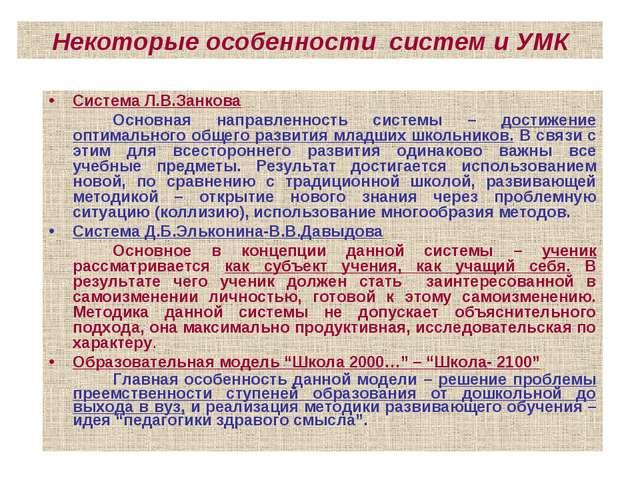 Некоторые особенности систем и УМК Система Л.В.Занкова Основная направленно...