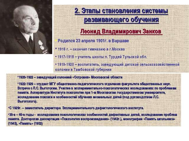 2. Этапы становления системы развивающего обучения Леонид Владимирович Занков...