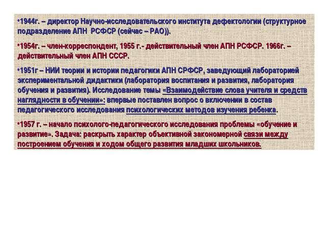 1944г. – директор Научно-исследовательского института дефектологии (структурн...