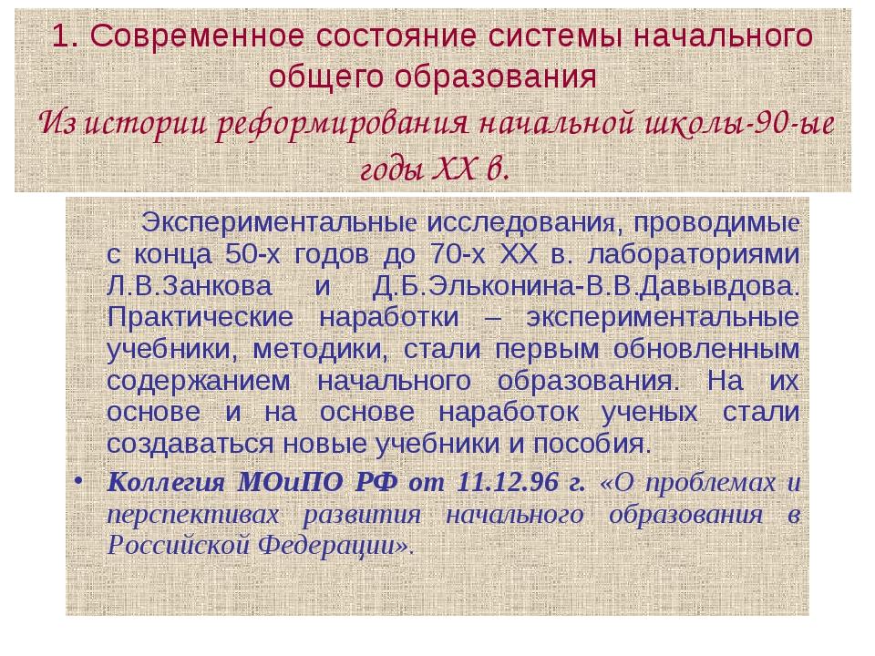 1. Современное состояние системы начального общего образования Из истории реф...