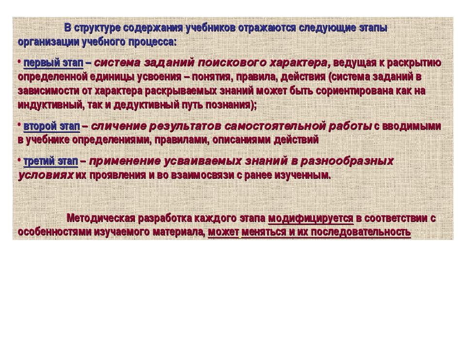 В структуре содержания учебников отражаются следующие этапы организации учеб...