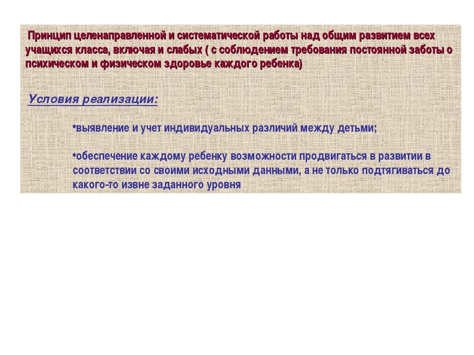 Принцип целенаправленной и систематической работы над общим развитием всех у...