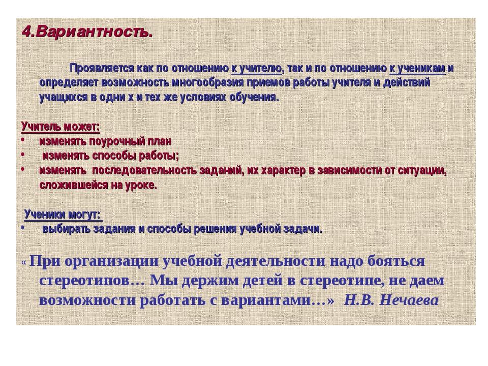 4.Вариантность. Проявляется как по отношению к учителю, так и по отношению...