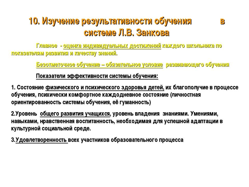 10. Изучение результативности обучения в системе Л.В. Занкова Главное - оцен...