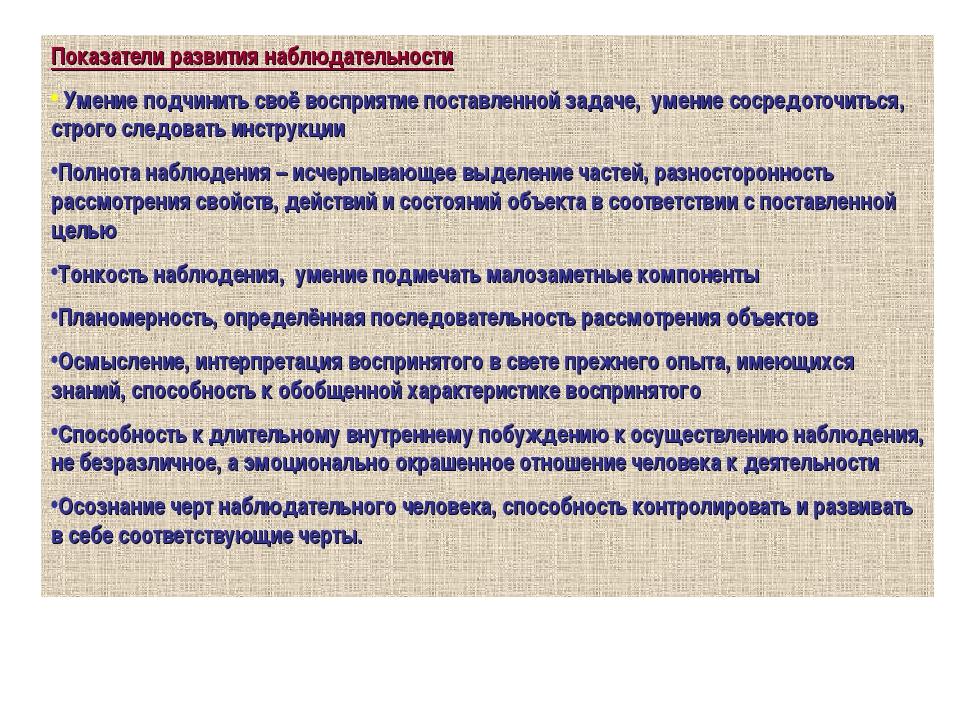 Показатели развития наблюдательности Умение подчинить своё восприятие поставл...