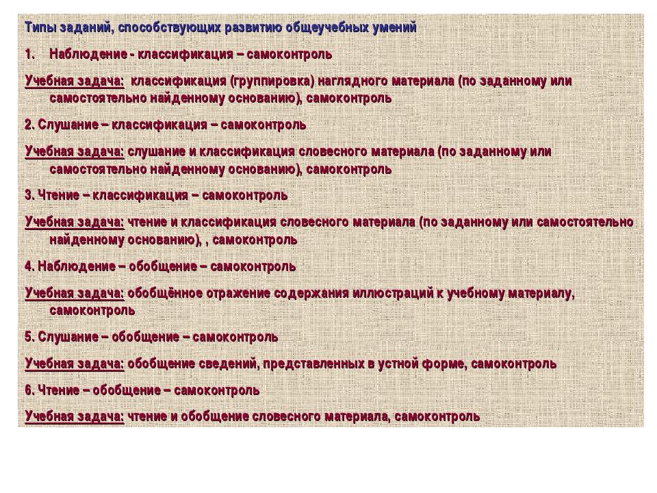 Типы заданий, способствующих развитию общеучебных умений Наблюдение - классиф...