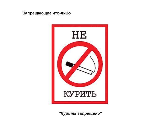 """Запрещающие что-либо """"Курить запрещено"""""""