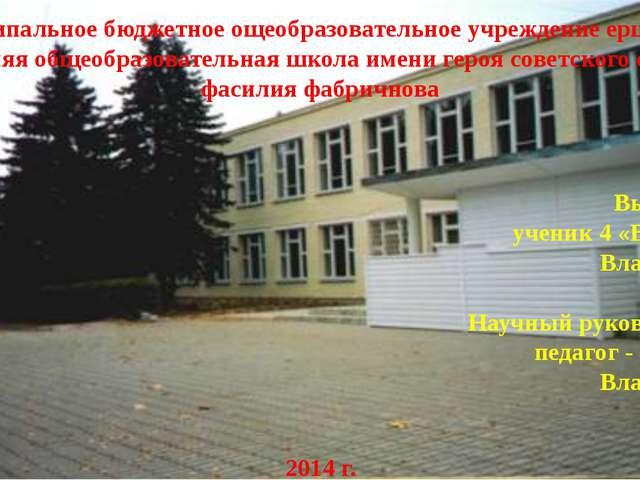Муниципальное бюджетное ощеобразовательное учреждение ершовская средняя обще...