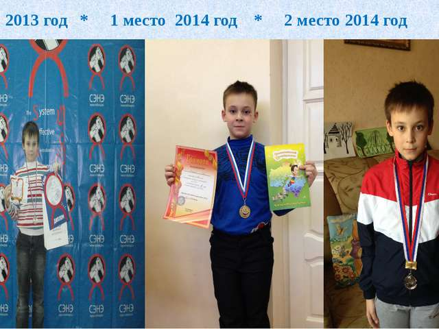 2 место 2013 год * 1 место 2014 год * 2 место 2014 год