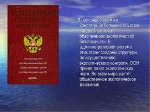 В настоящее время в конституции большинства стран введены статьи по обеспече
