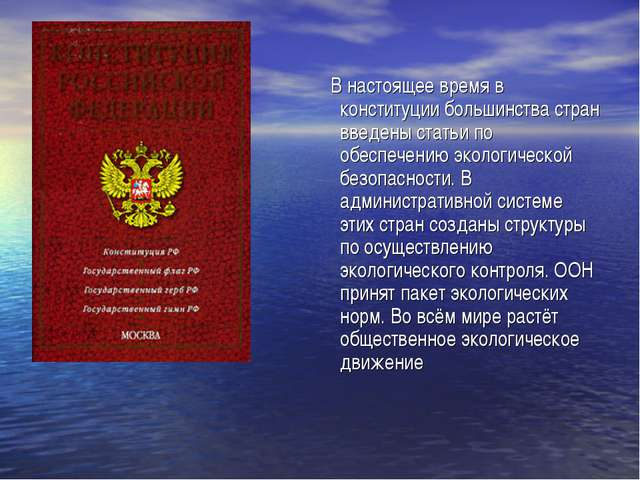 В настоящее время в конституции большинства стран введены статьи по обеспече...