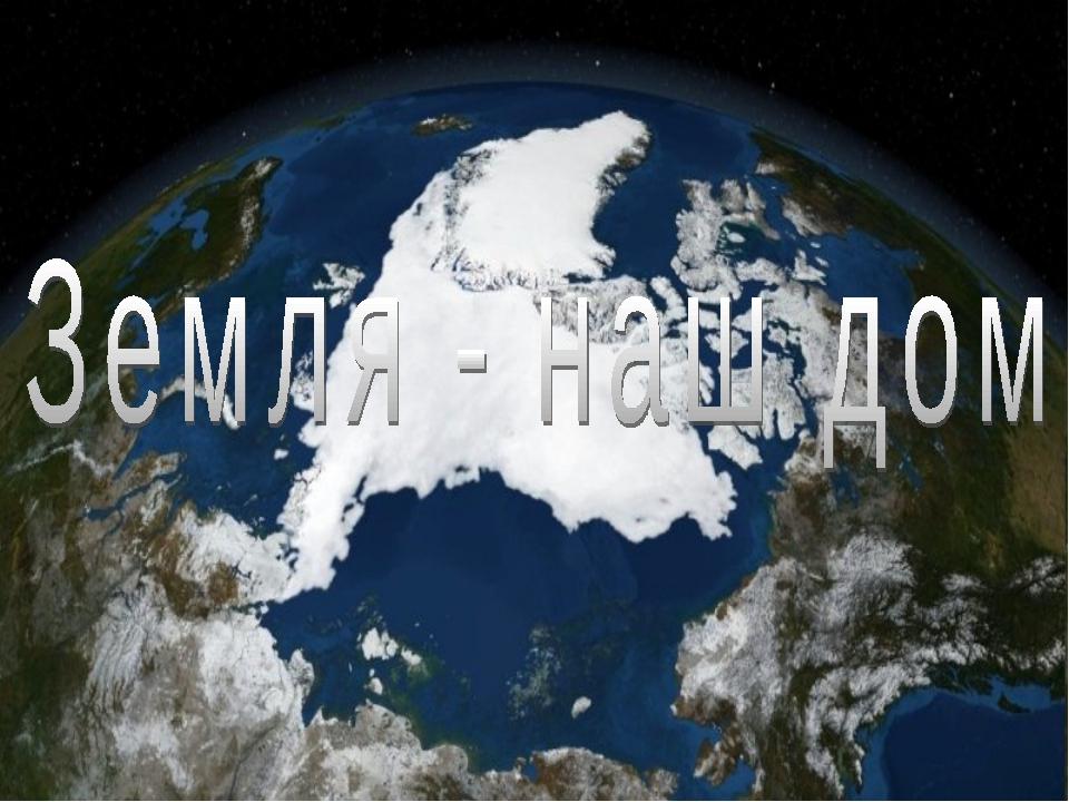 Земля наш