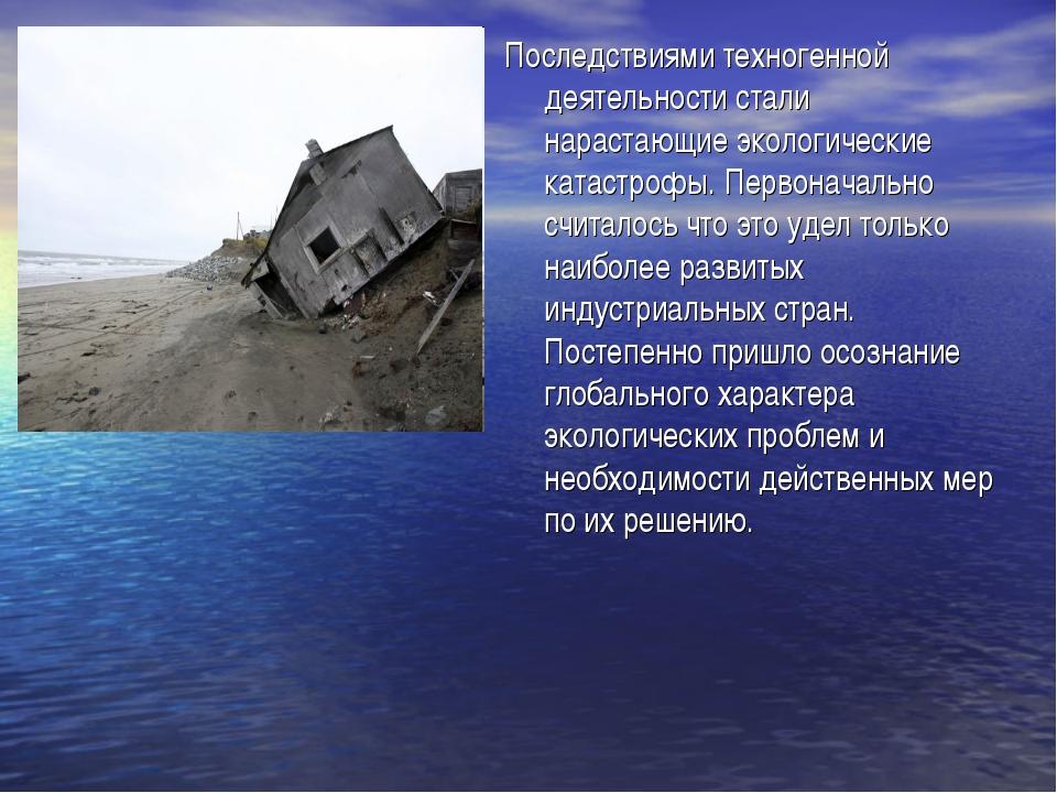 Последствиями техногенной деятельности стали нарастающие экологические катаст...