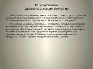 Рецензирование Оцените композицию сочинения: Выразительность речи очень важна