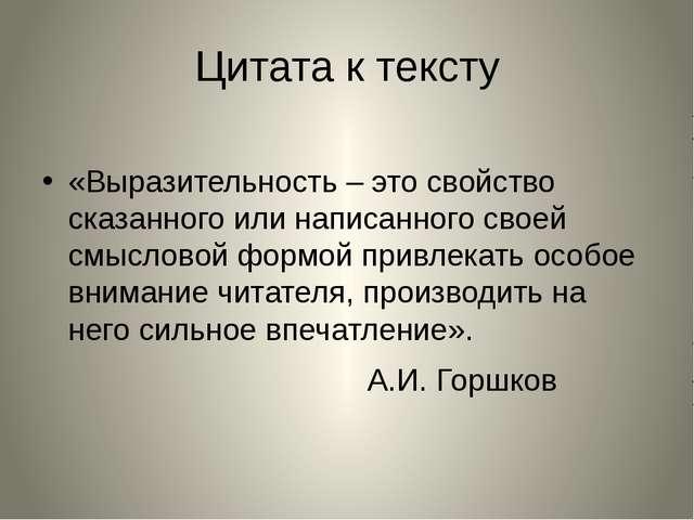 Цитата к тексту «Выразительность – это свойство сказанного или написанного св...