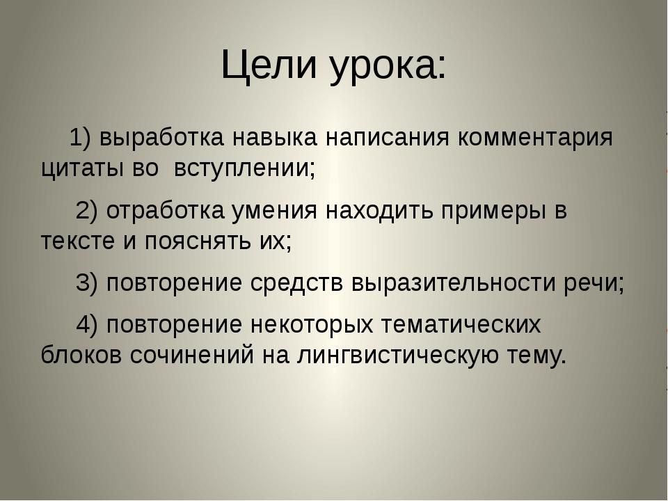 Цели урока: 1) выработка навыка написания комментария цитаты во вступлении; 2...