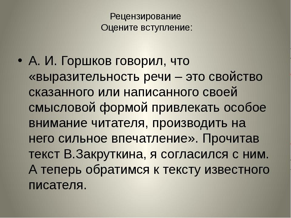 Рецензирование Оцените вступление: А. И. Горшков говорил, что «выразительност...