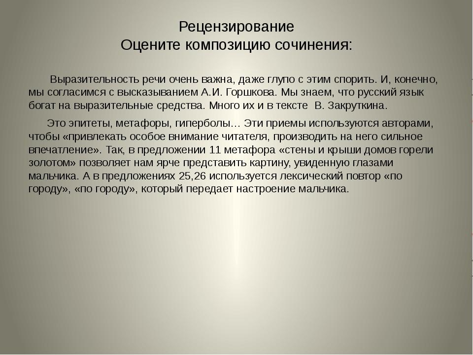 Рецензирование Оцените композицию сочинения: Выразительность речи очень важна...