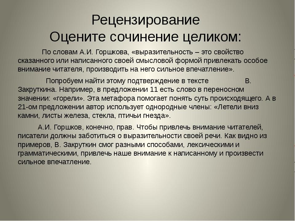 Рецензирование Оцените сочинение целиком: По словам А.И. Горшкова, «выразител...