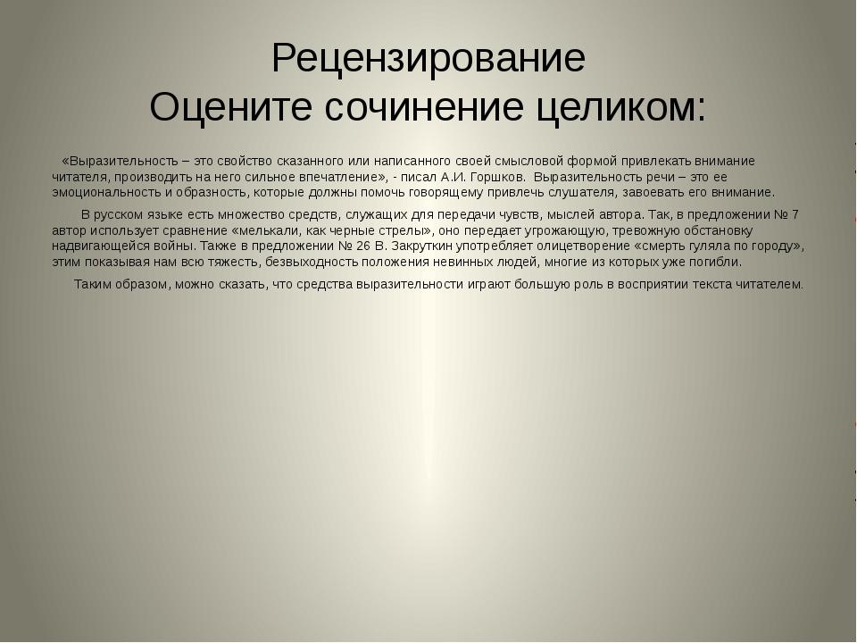 Рецензирование Оцените сочинение целиком: «Выразительность – это свойство ска...