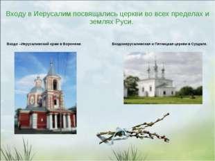 Входу в Иерусалим посвящались церкви во всех пределах и землях Руси. Входо –