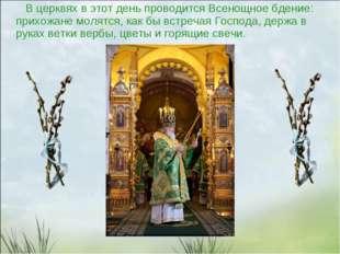 В церквях в этот день проводится Всенощное бдение: прихожане молятся, как бы