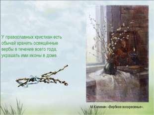У православных христиан есть обычай хранить освящённые вербы в течение всего