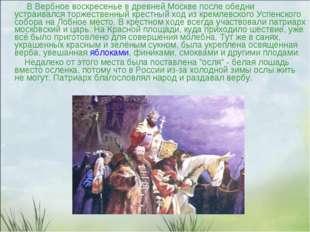 В Вербное воскресенье в древней Москве после обедни устраивался торжественны