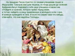 На праздник Пасхи Христос со своими учениками пошел в Иерусалим. Сначала они