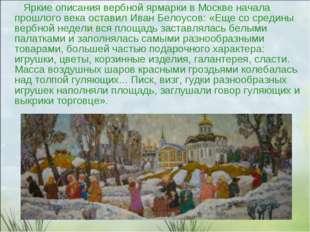Яркие описания вербной ярмарки в Москве начала прошлого века оставил Иван Бе