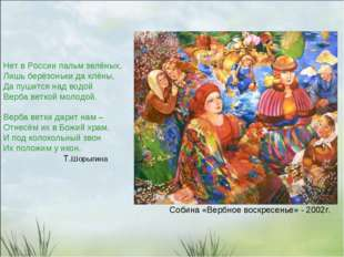 Нет в России пальм зелёных, Лишь берёзоньки да клёны, Да пушится над водой Ве