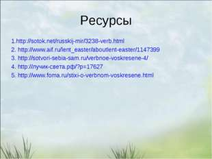 Ресурсы 1.http://sotok.net/russkij-mir/3238-verb.html 2. http://www.aif.ru/le