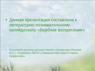 Данная презентация составлена к литературно-познавательному калейдоскопу «Вер