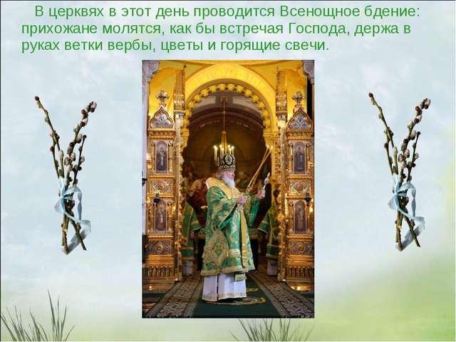 В церквях в этот день проводится Всенощное бдение: прихожане молятся, как бы...