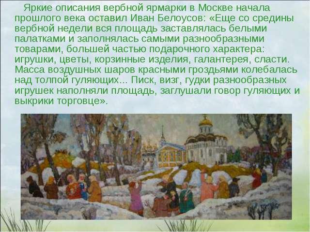 Яркие описания вербной ярмарки в Москве начала прошлого века оставил Иван Бе...