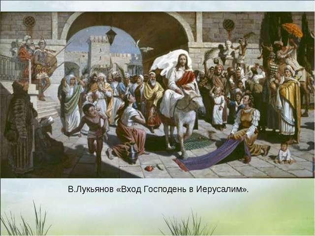 В.Лукьянов «Вход Господень в Иерусалим».