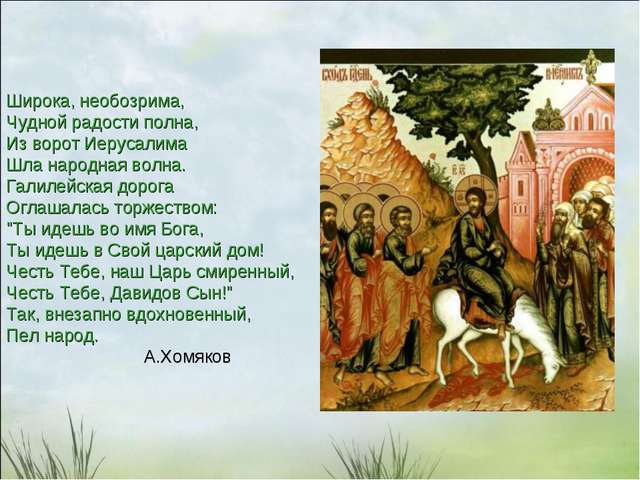 Широка, необозрима, Чудной радости полна, Из ворот Иерусалима Шла народная в...