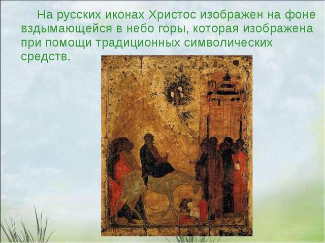 На русских иконах Христос изображен на фоне вздымающейся в небо горы, котора...