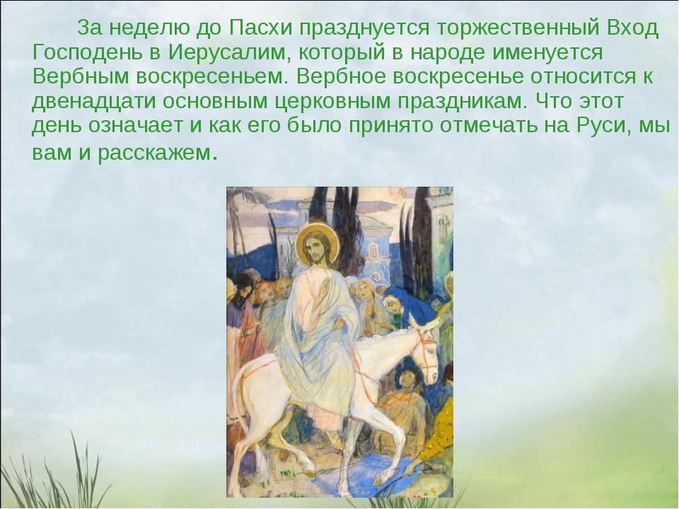 За неделю до Пасхи празднуется торжественный Вход Господень в Иерусалим, кот...