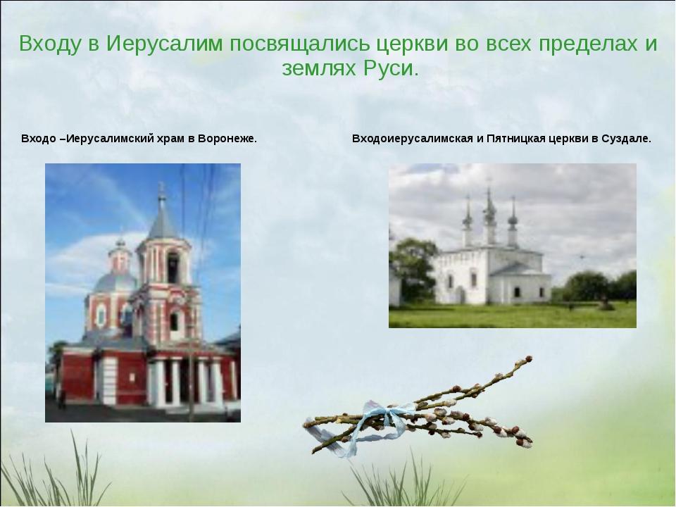 Входу в Иерусалим посвящались церкви во всех пределах и землях Руси. Входо –...