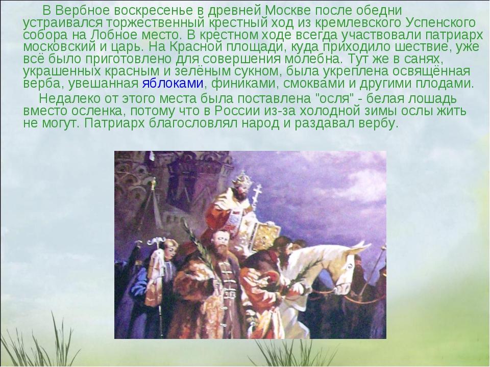 В Вербное воскресенье в древней Москве после обедни устраивался торжественны...