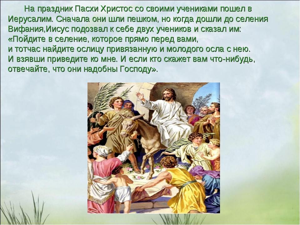 На праздник Пасхи Христос со своими учениками пошел в Иерусалим. Сначала они...