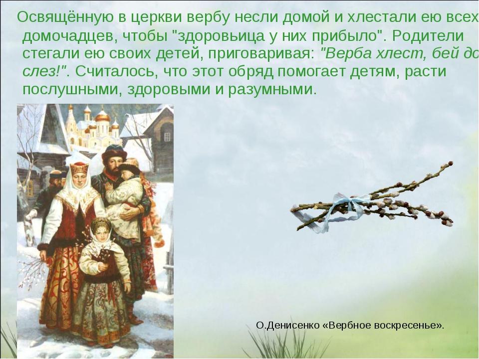 """Освящённую в церкви вербу несли домой и хлестали ею всех домочадцев, чтобы """"..."""