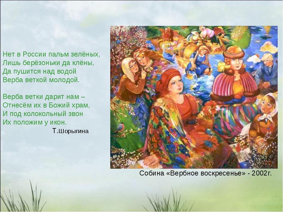 Нет в России пальм зелёных, Лишь берёзоньки да клёны, Да пушится над водой Ве...