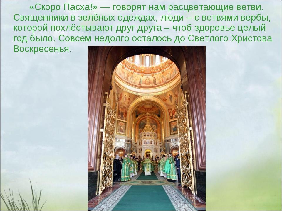 «Скоро Пасха!»— говорят нам расцветающие ветви. Священники взелёных одежда...