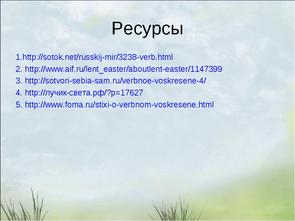 Ресурсы 1.http://sotok.net/russkij-mir/3238-verb.html 2. http://www.aif.ru/le...